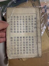 繪圖婦女家訓 32開本!每頁都有圖,滿洲國康德9年出版!無封面