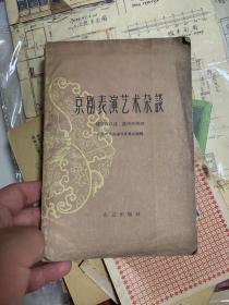 京劇表演藝術雜談  1959年一版二印   大32開!