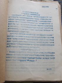1964年遼寧省五十萬畝大豆樣板田播種期調查總結
