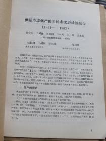 低洼冷涼型低產稻田技術改進試驗報告(1981-1983)