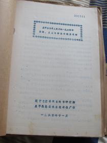 蓋平縣熊岳人民公社1964年高粱、土豆套種技術調查總結