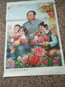 B245,華主席我們熱愛您,王偉戍作作,上海人民美術出版社1978年7月1版,規格2開,9品。