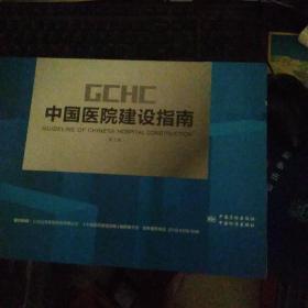 中國醫院建設指南 上中下 第三版【帶盒】正版