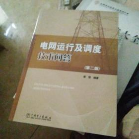 電網運行及調度技術問答(第2版)