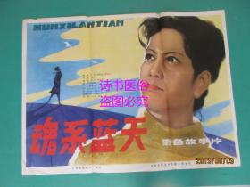 電影海報:魂系藍天(104*78cm)