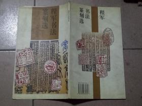 程軍書法篆刻選  【簽名鈐印贈本】