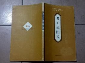 考工記圖說 戴吾三 編著 (2003年1版1印)