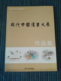現代中國漫畫大展作品集