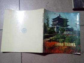 中國旅行(西安)英文版