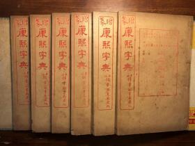 康熙字典 6本全套