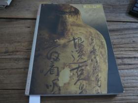 《頌雅風 書法雜志》2005年第2期 總第8期