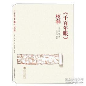 《千百年眼》校釋(16開 全一冊)