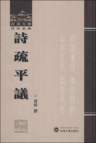 詩疏平議(武漢大學百年名典 16開精裝 全一冊)