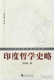 印度哲學史略(20世紀佛學研究經典文庫 16開 全一冊)