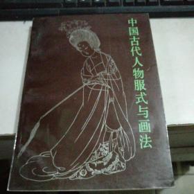中國古代人物服式與畫法