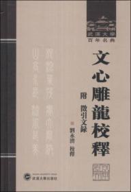 文心雕龍校釋 附征引文錄(武漢大學百年名典 16開精裝 全一冊)