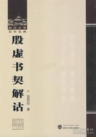 殷虛書契解詁(武漢大學百年名典 16開精裝 全一冊)