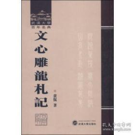文心雕龍札記(武漢大學百年名典 16開精裝 全一冊)