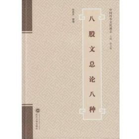 八股文總論八種(歷代科舉文獻整理與研究叢刊 16開精裝 全一冊)