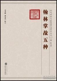 翰林掌故五種(歷代科舉文獻整理與研究叢刊 16開精裝 全一冊)