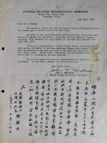 【1949年 上海 美國新聞處相關手寫、打印、復寫資料一組共十二頁(其中一頁為手寫)】非常珍貴的史料 反映了49年上海解放那段歷史