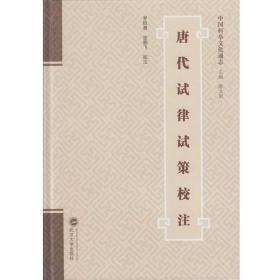 唐代試律試策校注(歷代科舉文獻整理與研究叢刊 16開精裝 全一冊)