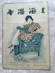 民國八開大畫報《上海漫畫》非常少見,比良友畫報尺寸還要大,1929年出版,魯少飛,葉淺予等作品