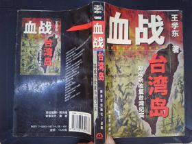 血戰臺灣島:鄭成功收復臺灣紀實