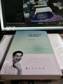 中西文化心理比較講演錄