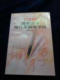 7000通用漢字楷行草鋼筆字帖(品好)