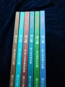 新中國萬歲叢書:國之鼎 國之成 國之根 國之路 國之尊 國之力(6冊合售)品好