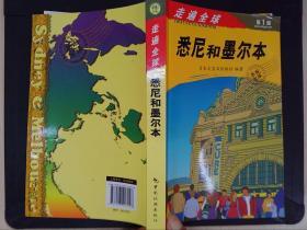 走遍全球:悉尼和墨爾本(第1版)