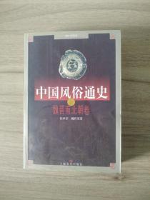 中國風俗通史:魏晉南北朝卷