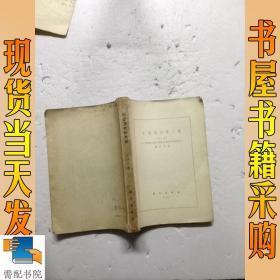 中國棉紡織史稿 1289-1937  沒有封面