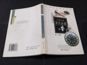 中國元明青花瓷器圖鑒(上冊)(全彩頁,品相極佳)