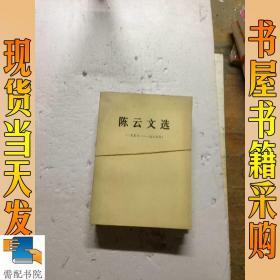 陳云文選(1926-1949)(1949-1956)(1956-1985)3冊合售