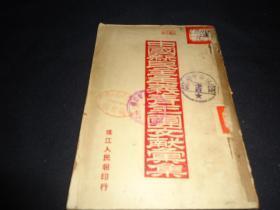 《中國新民主主義青年團文獻匯集》