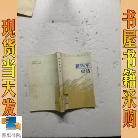 新四軍史話