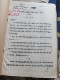 遼寧省農業機械經營管理工作會議文件之一,二--在全省農業機械經營管理工作會議上的報告