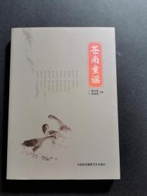 蒼南童謠(品好)
