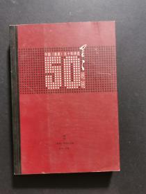 中國《星星》五十年詩選(下冊,私藏品好)