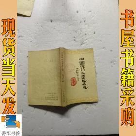 中國現代文學作品選 二