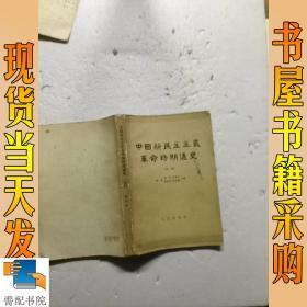 中國新民主主義革命時期通史  初稿