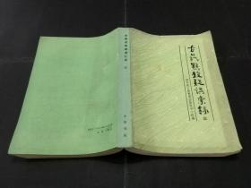 古籍點校疑誤匯錄(三)(1989年中華書局一版一印,僅印3000冊,品佳)