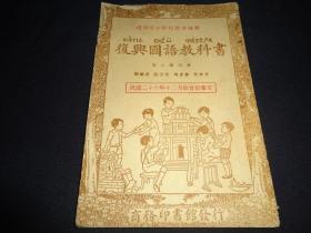 《復興國語教科書》初小第三冊