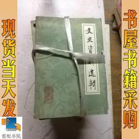 文史資料選輯20冊合售