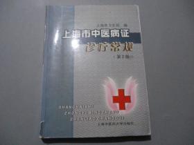 上海市中醫病證診療常規(第2版)