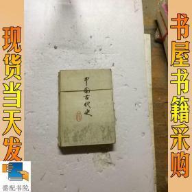 中國古代史 中