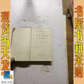 中國古代史 上  外包書皮