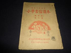 初級小學適用《小學書信讀本》(第六冊)